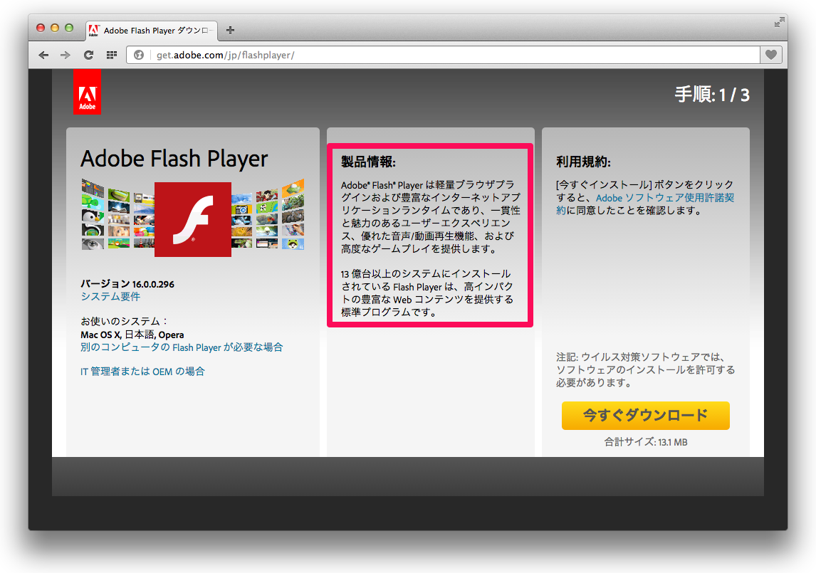 Flash_Mac_Option_NoCheck_Opera1.png
