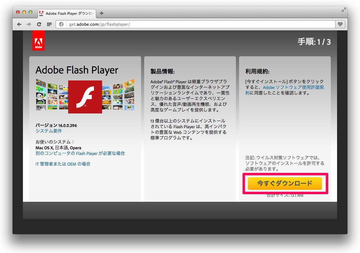 Flash_Mac_Option_NoCheck_Opera2.png