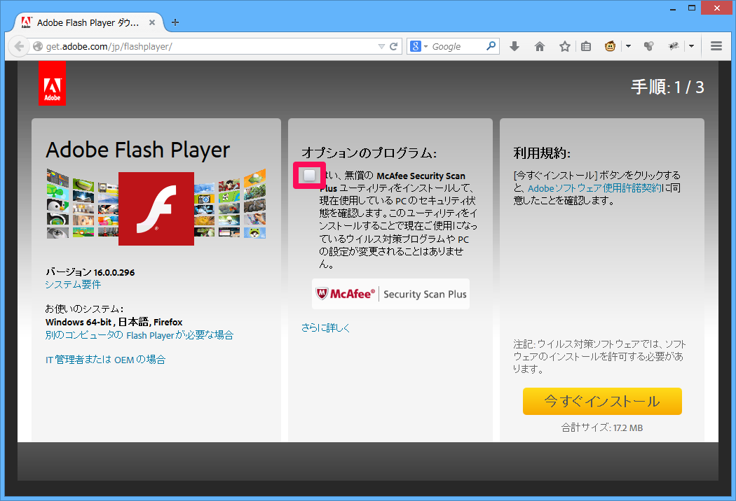 Flash_Option_NoCheck_Firefox1.png