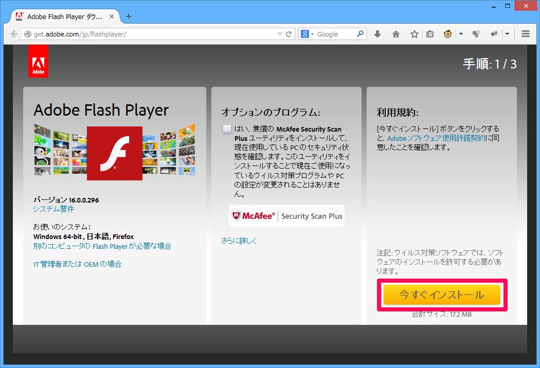 Flash_Option_NoCheck_Firefox2.png