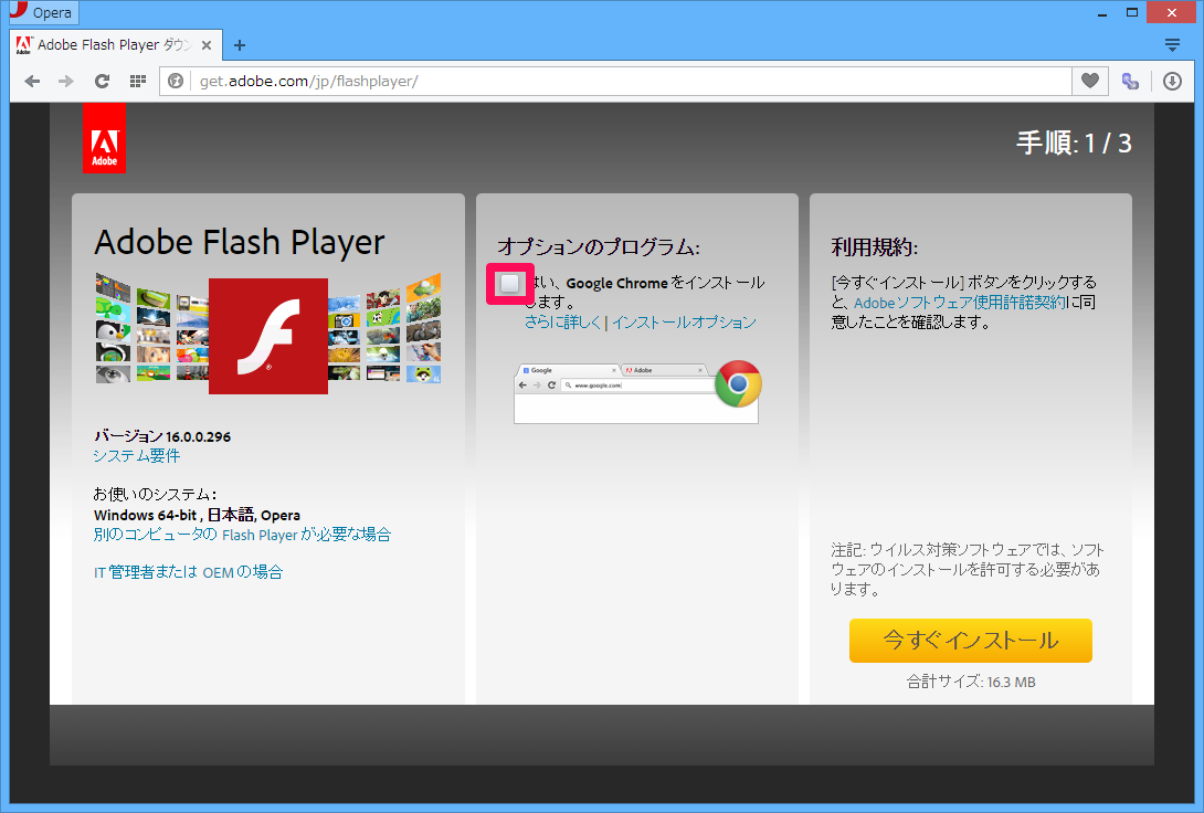 Flash_Option_NoCheck_Opera1.png
