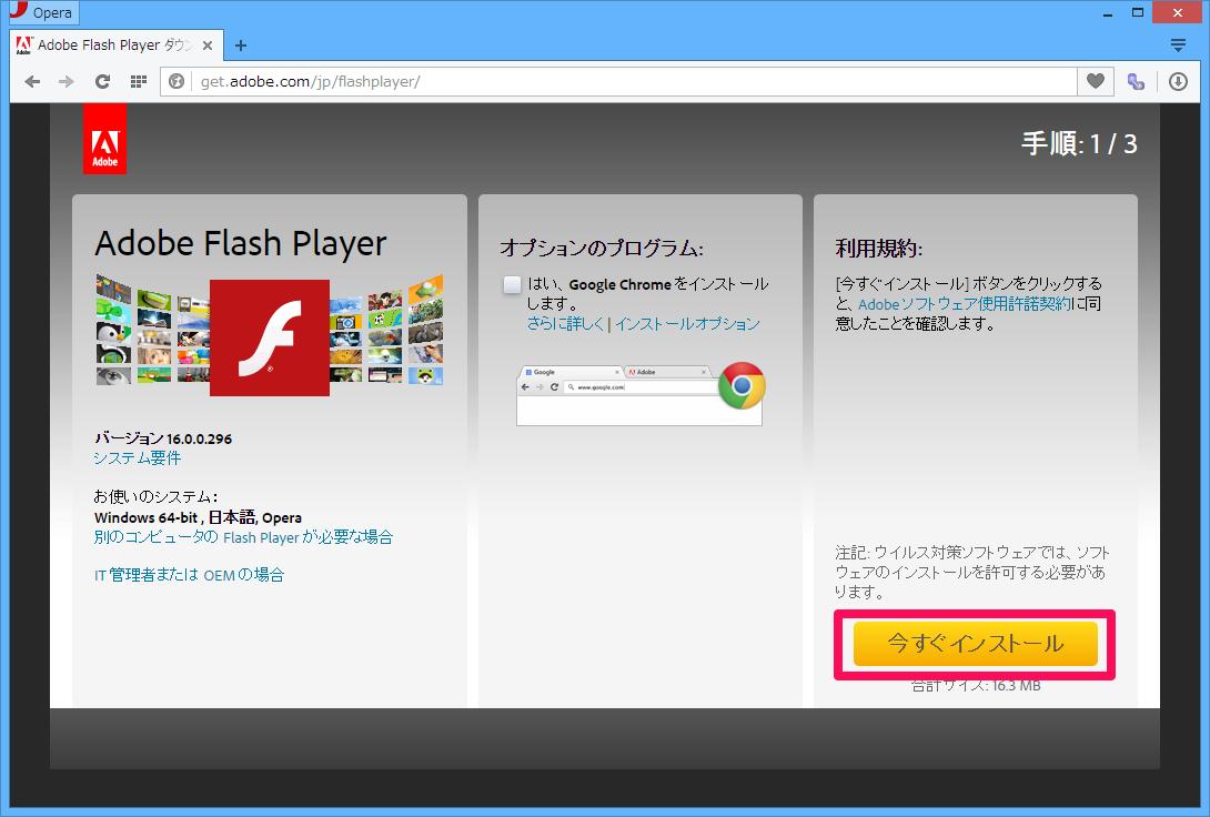 Flash_Option_NoCheck_Opera2.png