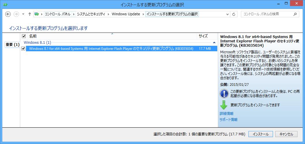 Flash_Win8_Win8.1_IE_WindowsUpdate.png