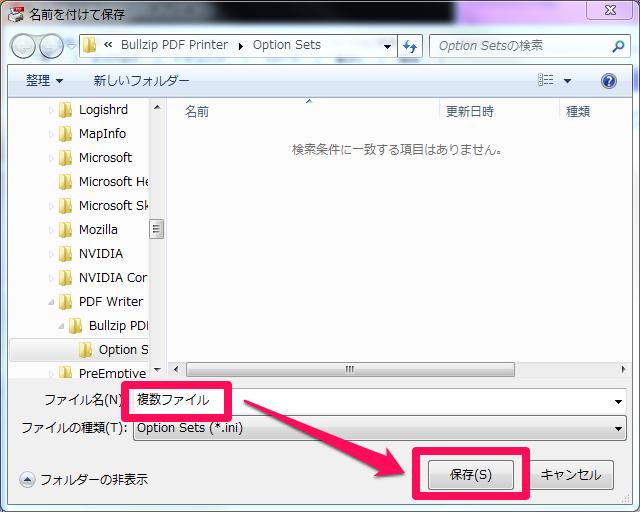 BullzipPDFPrinter_option_pageno004.png