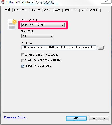 BullzipPDFPrinter_optionset_pageno.png