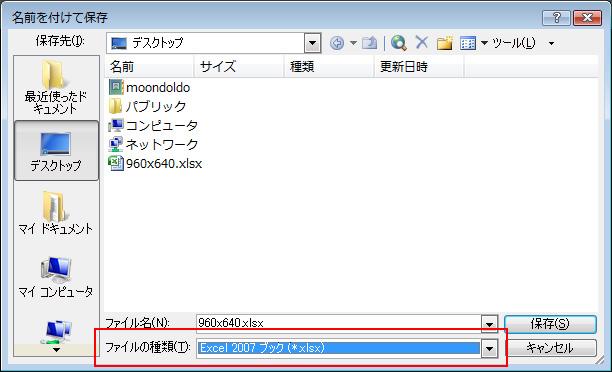 xl2003_save_xlsx.jpg