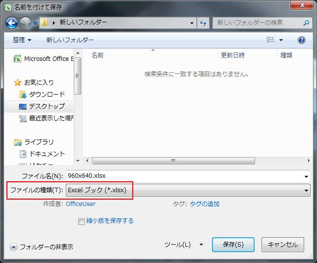 xl2007_save_xlsx.jpg