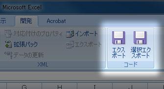 ExcelVBAExport2007_1.jpg