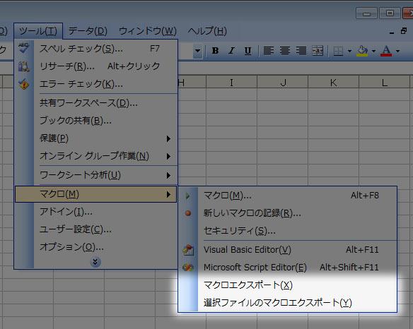 ExcelVBAExport_1.jpg