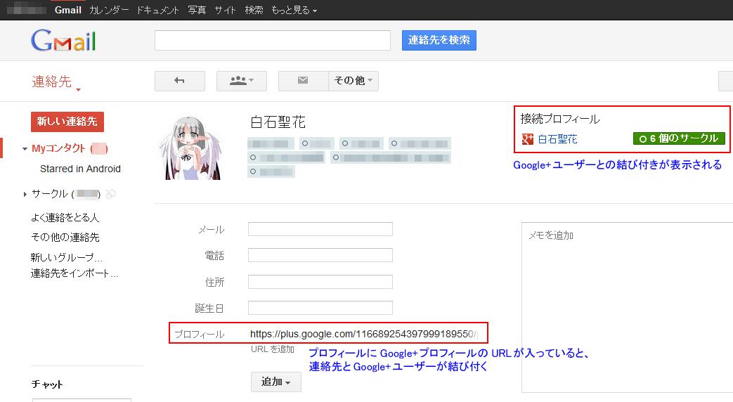 連絡先_Google+プロフィール.png