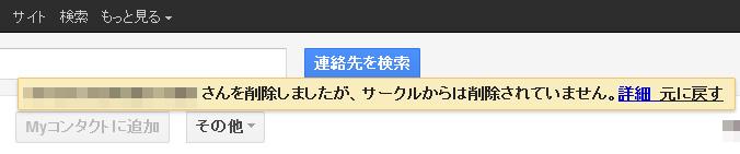 GooglePlus_Circle_NoDelete.jpg