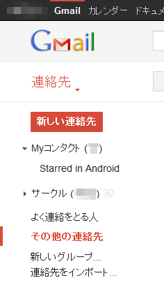 GooglePlus_SonotaNoRenrakusaki.png