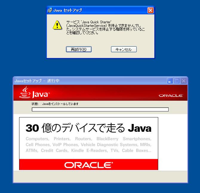 JavaUpdateError001.png