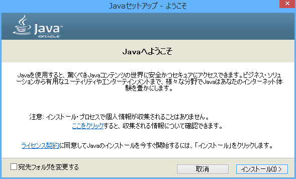 JavaUpdateInstall003.png