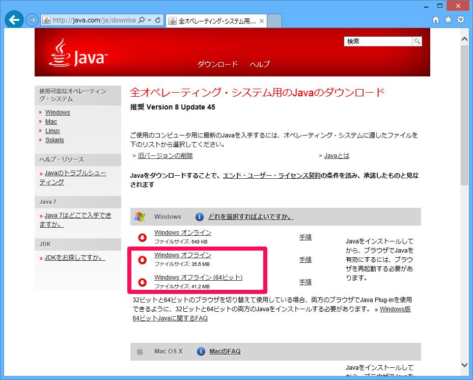 JavaUpdateInstall003_offline.png