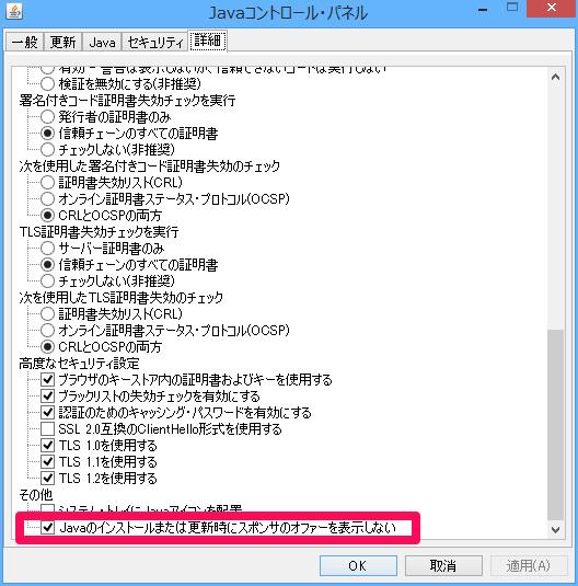 JavaUpdate_SponsorOfferOFF_002.png
