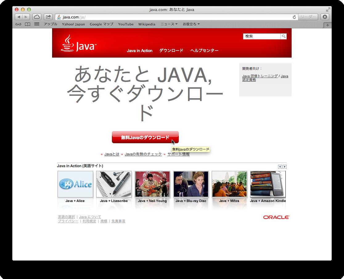 Java_Mac_UpdateInstall001.png
