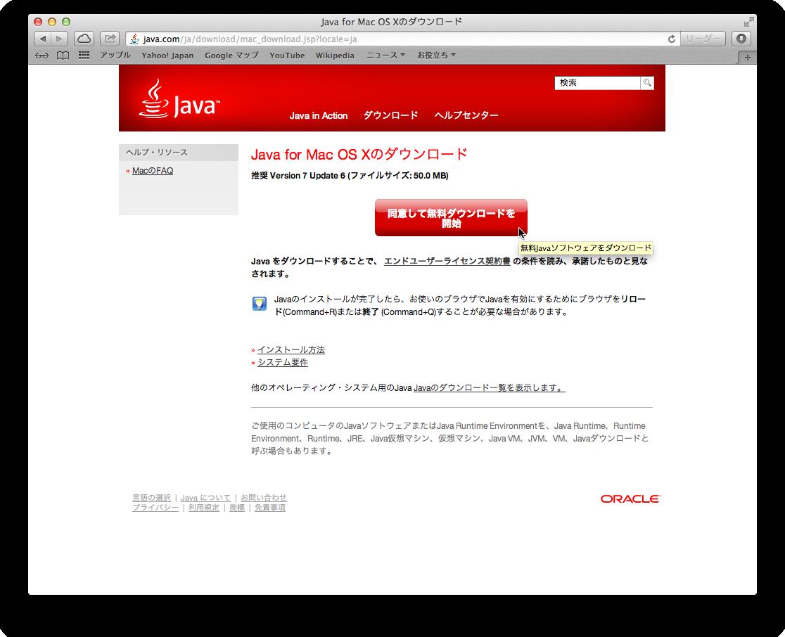 Java_Mac_UpdateInstall002.png