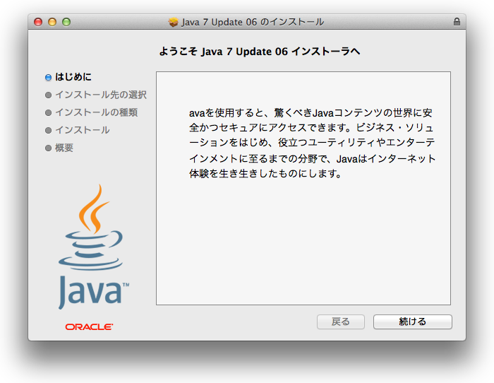 Java_Mac_UpdateInstall005.png