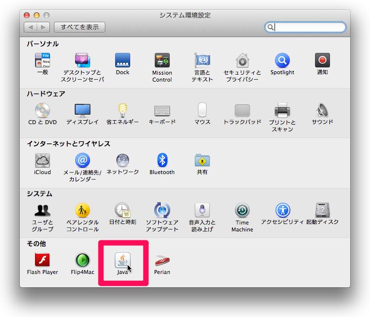 Mac_JavaUpdate004.png