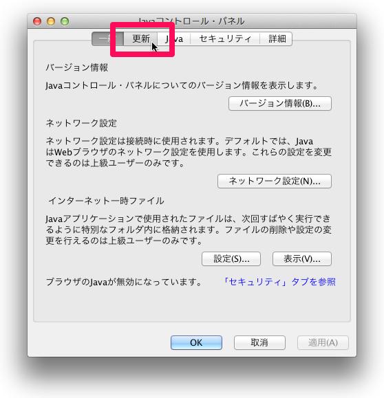 Mac_JavaUpdate005.png