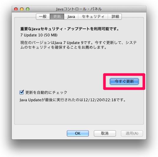 Mac_JavaUpdate006.png