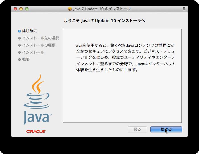 Mac_JavaUpdate010.png