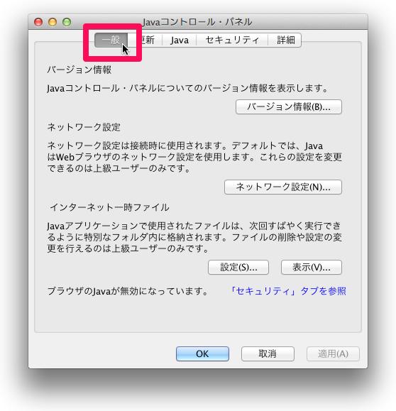 Mac_JavaUpdate011.png