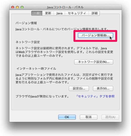 Mac_JavaUpdate012.png