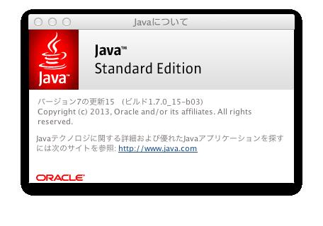 Mac_JavaUpdate013.png