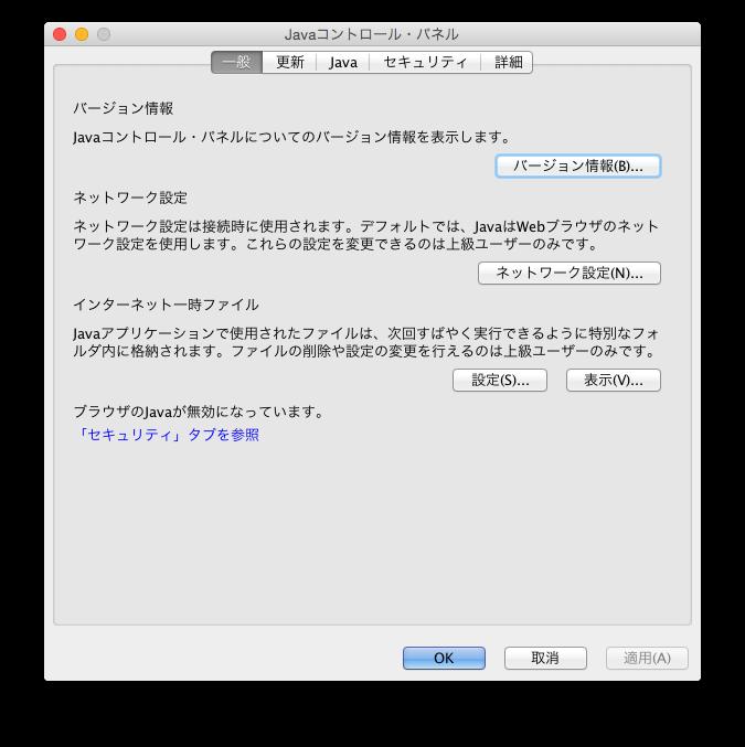 Mac_JavaUpdate_SponsorOfferOFF_001.png