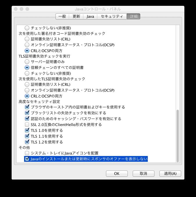 Mac_JavaUpdate_SponsorOfferOFF_002.png