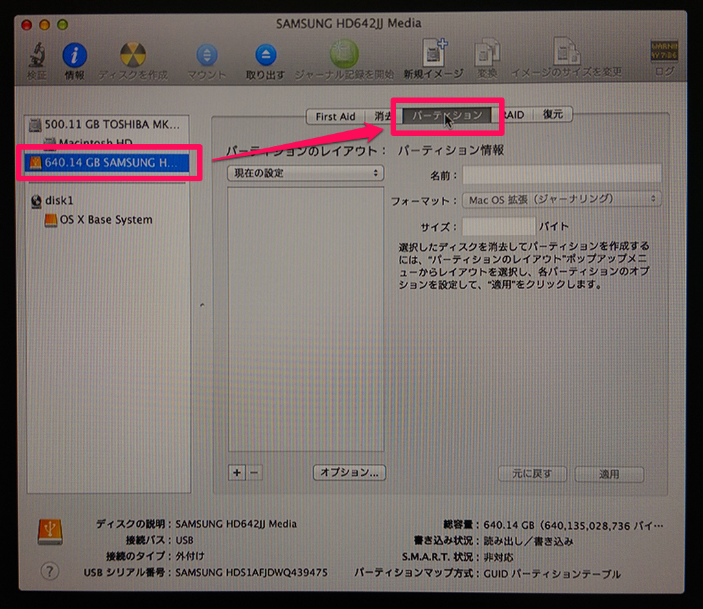 OSX_DiskUtility002.png