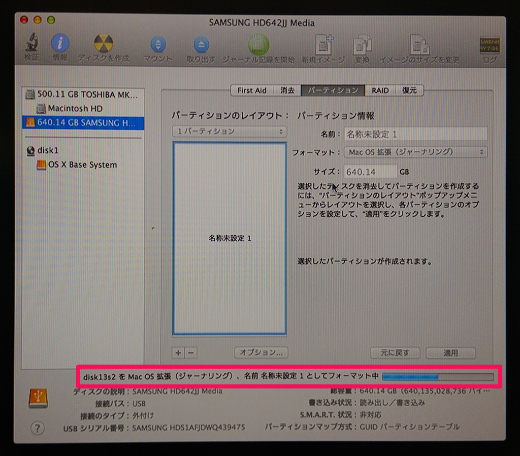 OSX_DiskUtility009.png