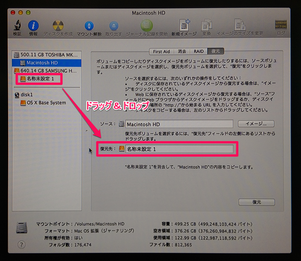 OSX_DiskUtility012.png