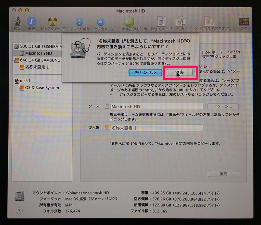 OSX_DiskUtility014.png