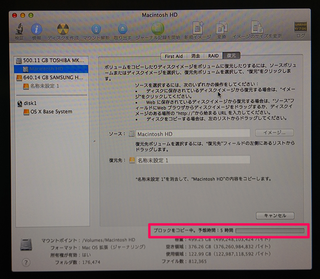 OSX_DiskUtility015.png