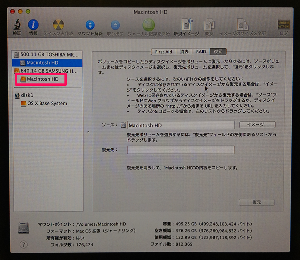 OSX_DiskUtility016.png
