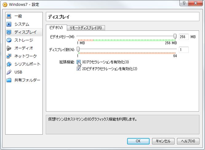 VirtualBox_7_WDDM005.png