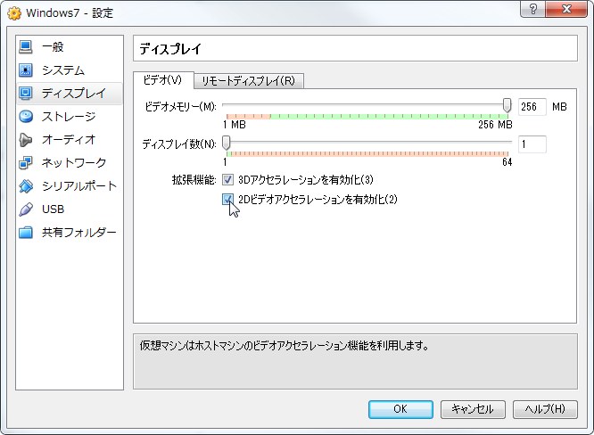 VirtualBox_7_WDDM006.png