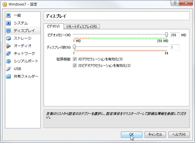 VirtualBox_7_WDDM007.png