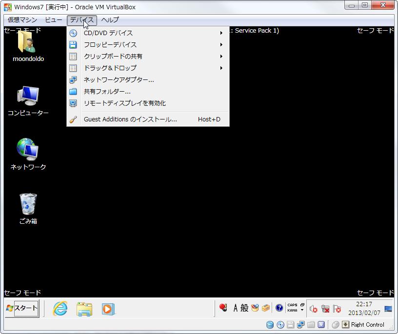 VirtualBox_7_WDDM010.png