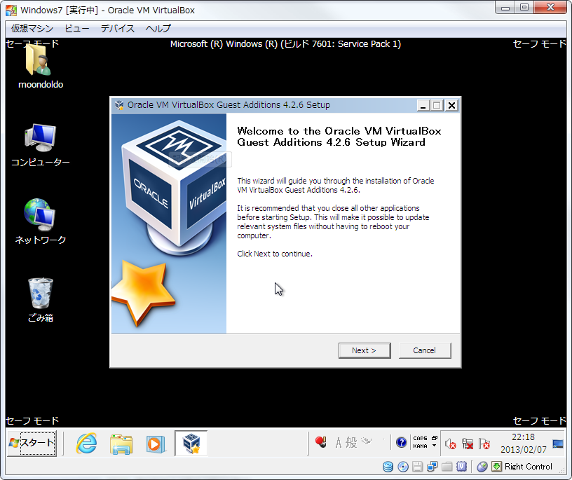 VirtualBox_7_WDDM012.png