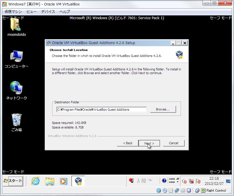 VirtualBox_7_WDDM014.png