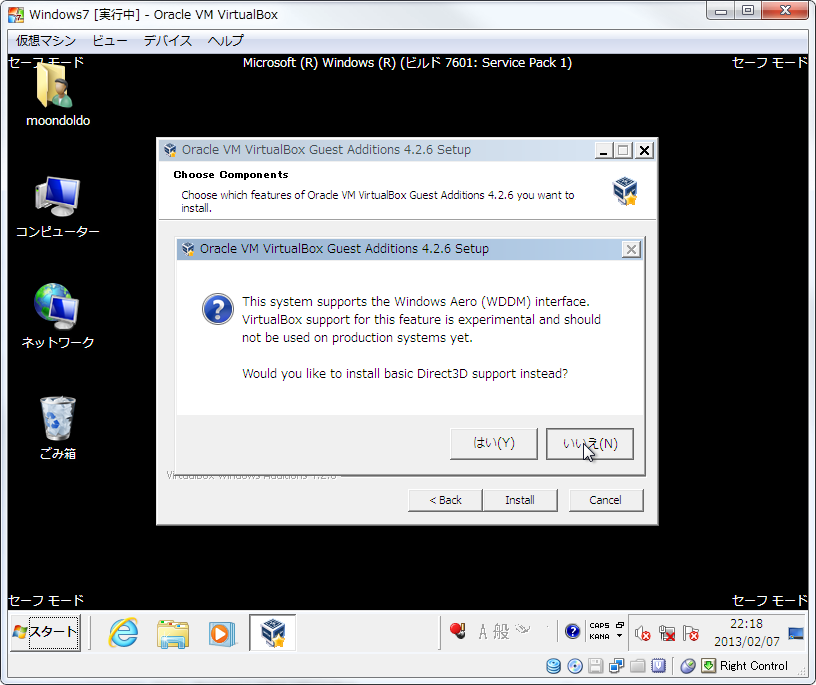 VirtualBox_7_WDDM016.png