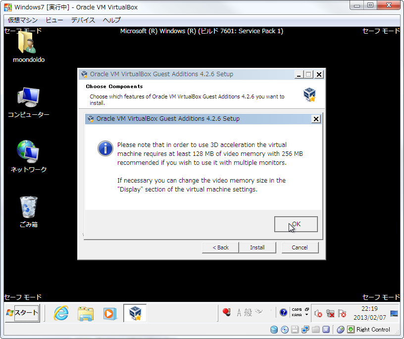 VirtualBox_7_WDDM017.png