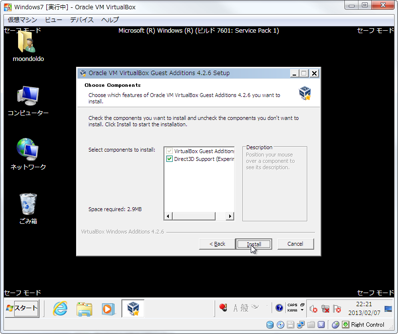 VirtualBox_7_WDDM018.png