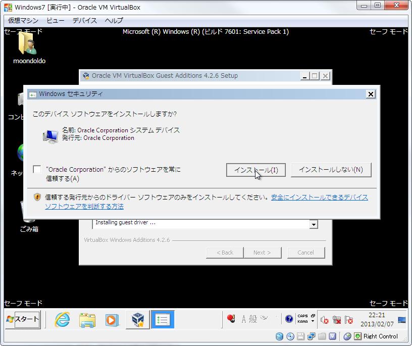 VirtualBox_7_WDDM019.png