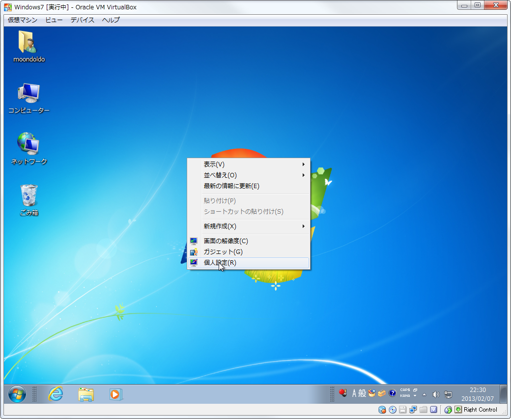 VirtualBox_7_WDDM022.png