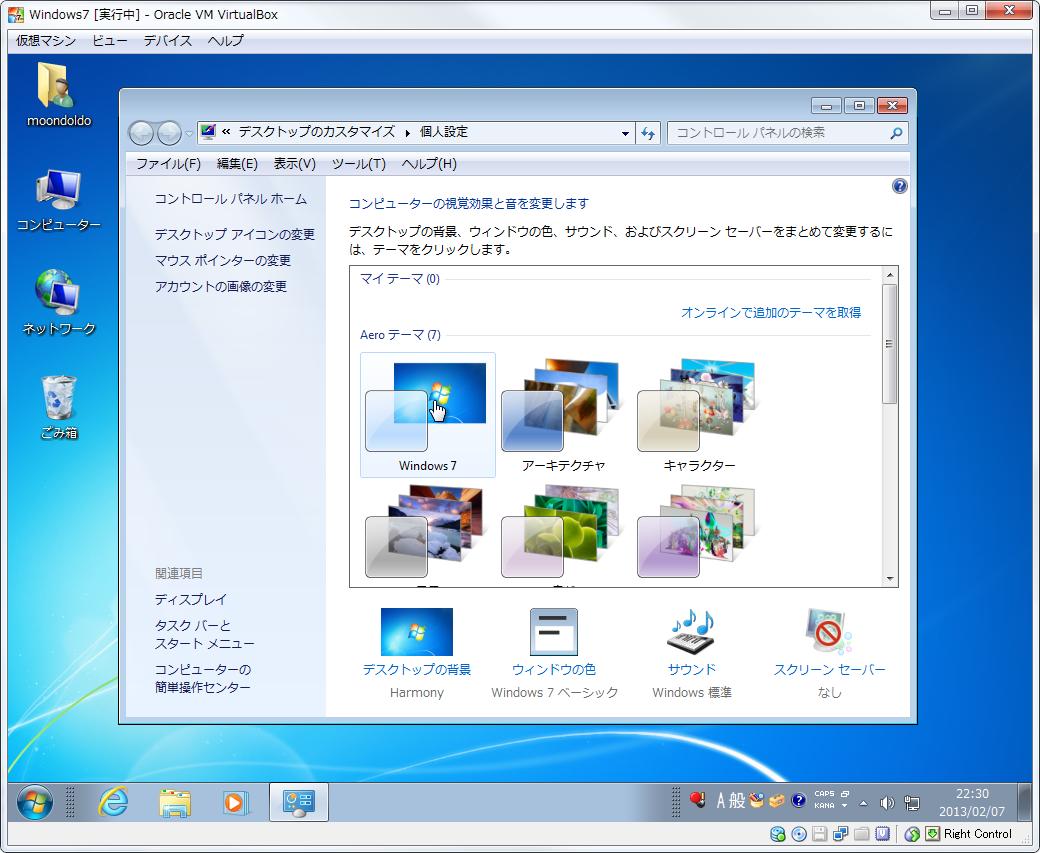 VirtualBox_7_WDDM023.png